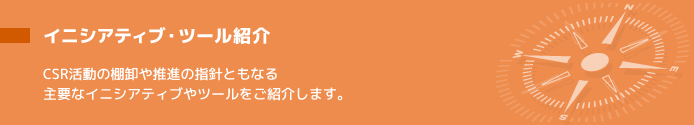 イニシアティブ・ツール紹介