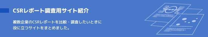 CSRレポート調査用サイト紹介